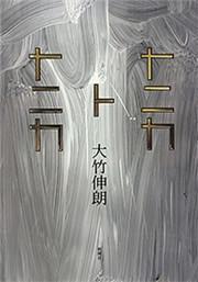 ナニカトナニカ 電子書籍版