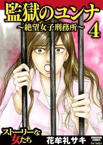 監獄のユンナ~絶望女子刑務所~ (4) 電子書籍版