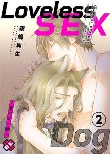 Loveless SEX Dog 2~愛のない獣~