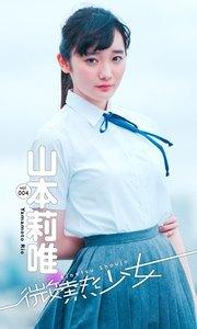 山本莉唯 微熱少女デジタル写真集vol.04