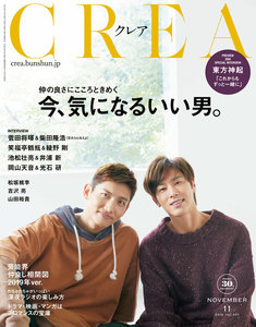 CREA  2019年11月号