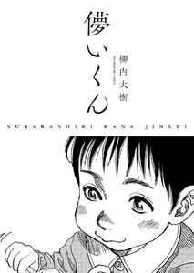 儚いくん SUBARASHIKI KANA JINSEI