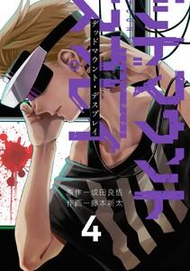 【デジタル版限定特典付き】デッドマウント・デスプレイ 4巻