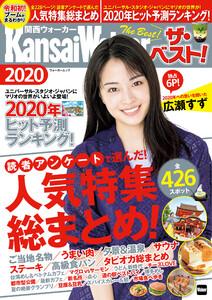 関西ウォーカー ザ・ベスト!2020