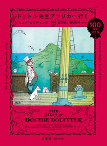 ドリトル先生アフリカへ行く