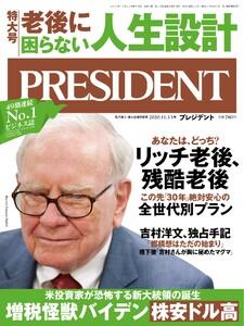 PRESIDENT 2020.11.13 電子書籍版