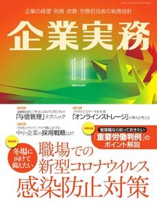 企業実務 2020年11月号 電子書籍版