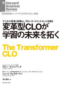 変革型CLOが学習の未来を拓く