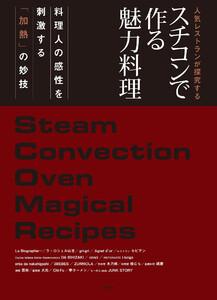 人気レストランが探究するスチコンで作る魅力料理 電子書籍版