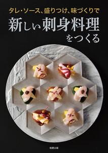 新しい刺身料理をつくる 電子書籍版