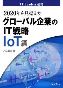 2020年を見据えたグローバル企業のIT戦略 IoT編