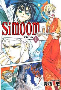 Simoom