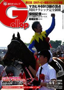 週刊Gallop(ギャロップ) 6月5日号