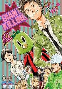 GIANT KILLING 42巻