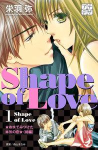 Shape of Love ~お水でみつけた本気の恋~ プチデザ (1~5巻セッ...