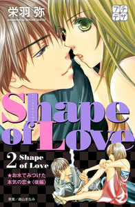 Shape of Love ~お水でみつけた本気の恋~ プチデザ 2巻
