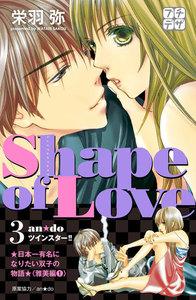 Shape of Love ~お水でみつけた本気の恋~ プチデザ 3巻