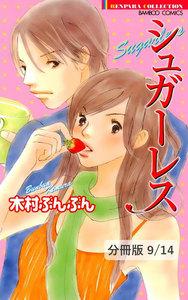 エース&クイーン 1 シュガーレス【分冊版9/14】