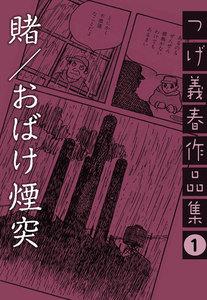 賭/おばけ煙突 つげ義春作品集 1巻