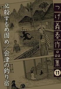 必殺するめ固め/会津の釣り宿 つげ義春作品集 11巻