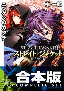 【合本版】ストレイト・ジャケット+フラグメント