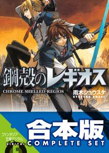 【合本版】鋼殻のレギオス コンプリートBOX 全31巻