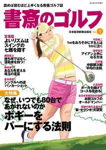 書斎のゴルフ VOL.5 読めば読むほど上手くなる教養ゴルフ誌