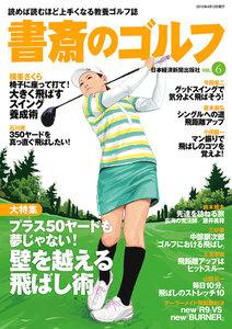 書斎のゴルフ VOL.6 読めば読むほど上手くなる教養ゴルフ誌