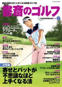 書斎のゴルフ VOL.7 読めば読むほど上手くなる教養ゴルフ誌