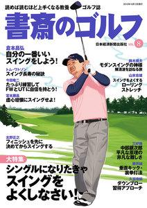 書斎のゴルフ VOL.8 読めば読むほど上手くなる教養ゴルフ誌