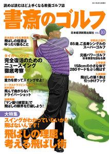 書斎のゴルフ VOL.10 読めば読むほど上手くなる教養ゴルフ誌