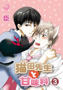 猫田先生と甘味料 3