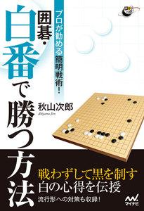 プロが勧める簡明戦術! 囲碁・白番で勝つ方法