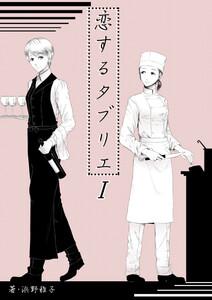 恋するタブリエ I.頼子と美奈 電子書籍版