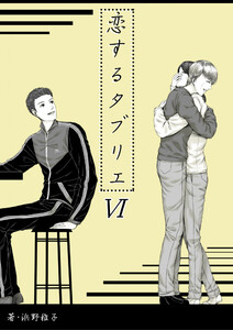 恋するタブリエ VI.あなたがほしい 電子書籍版