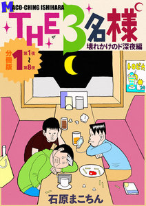 THE 3名様 ~壊れかけのド深夜編~ 分冊版