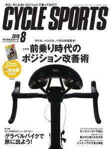 CYCLE SPORTS(サイクルスポーツ) 2018年8月号 電子書籍版