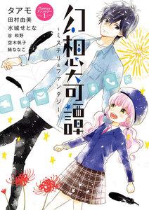 表紙『幻想奇譚 ~ミステリ&ファンタジー~(全1巻)』 - 漫画