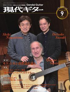 月刊現代ギター 2018年9月号 No.659