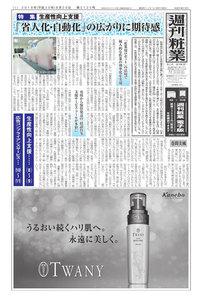 週刊粧業 第3125号