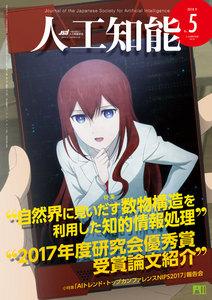 人工知能 Vol.33 No.5(2018年9月号)