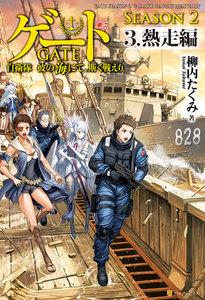ゲート―SEASON2 自衛隊 彼の海にて、斯く戦えり 3.熱走編