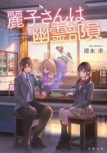 麗子さんは幽霊部員 電子書籍版