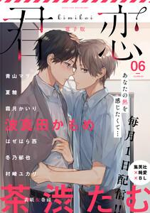 君恋 (6)【ebookjapan限定特典付】 電子書籍版