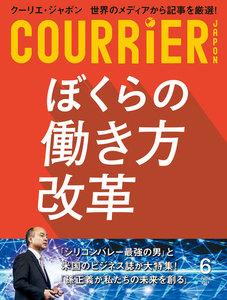 COURRiER Japon[電子書籍パッケージ版] 2019年 6月号