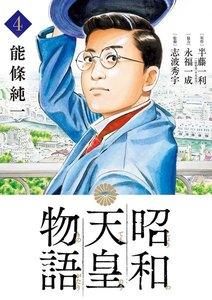 昭和天皇物語 4巻