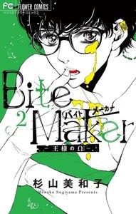 Bite Maker ~王様のΩ~ 2巻