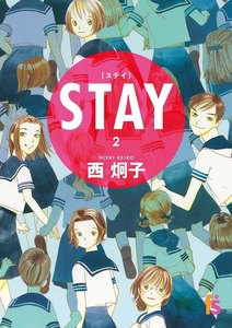 STAY【マイクロ】 (2) 電子書籍版