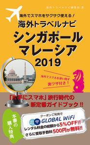 海外でスマホをサクサク使える!海外トラベルナビ シンガポール マレーシア 2019