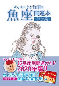 キャメレオン竹田の開運本 2020年版